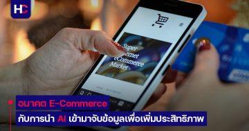 การใช้ ai ในธุรกิจ ecommerce ออนไลน์ chat bot